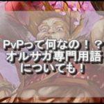 【オルサガ 用語】PvPとは?AO、FO、EO、CVはどんな意味?
