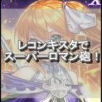 【オルサガ】レコンキスタ CB役でスーパーロマン砲!