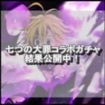【オルサガ】七つの大罪コラボのガチャ結果公開中!