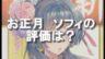 【オルサガ】正月 SSR  ソフィの評価は?
